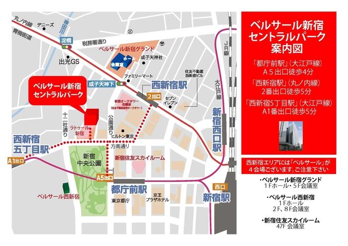 【新宿CP】単独アクセスマップ.jpg